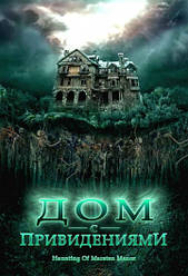 DVD-диск Будинок з привидами (США, 2007)