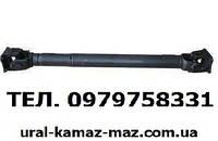 Вал карданный передний 1136 мм / г.Москва