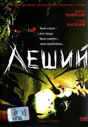 DVD-диск Лісовик (С. Бастоні) (США, 2005) скло