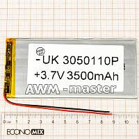 Аккумулятор 3050110 для China (Li-ion 3.7В 3500мА·ч), (110*50*3 мм) 2 контакта (провода)