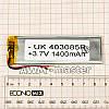 Аккумулятор 403085 для China (Li-ion 3.7В 1400мА·ч), (85*30*4 мм) 2 контакта (провода)