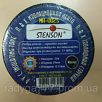 Изолента ПВХ STENSON 20m чёрная