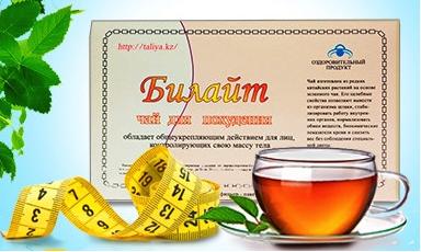 Чай для похудения билайт