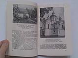 Великосорочинский литературно-мемориальный музей Н.В.Гоголя, фото 3
