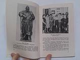Великосорочинский литературно-мемориальный музей Н.В.Гоголя, фото 4