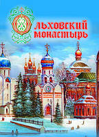 Ольховский монастырь.