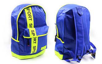Рюкзак городской SPORT GA-015-BL  20 литров синий