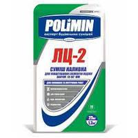 Полімін ЛЦ-2 Суміш наливна для улаштування елементів підлог шаром 5-80 мм СУМІШ НАЛИВНА 25кг