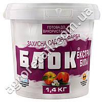 Защитная садовая краска Блок экстра белая 1.4 кг