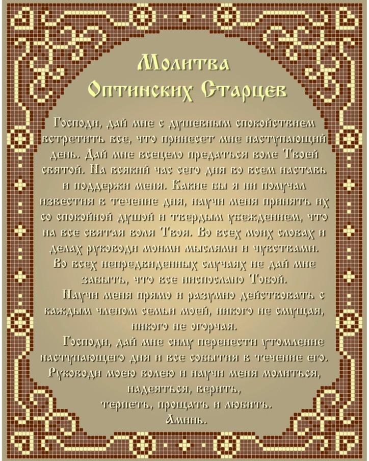 Схема для вишивки та вишивання бісером Бисерок «Молитва Оптинских Старцев» (A4) 20x25 (ЧВ-3075(10))