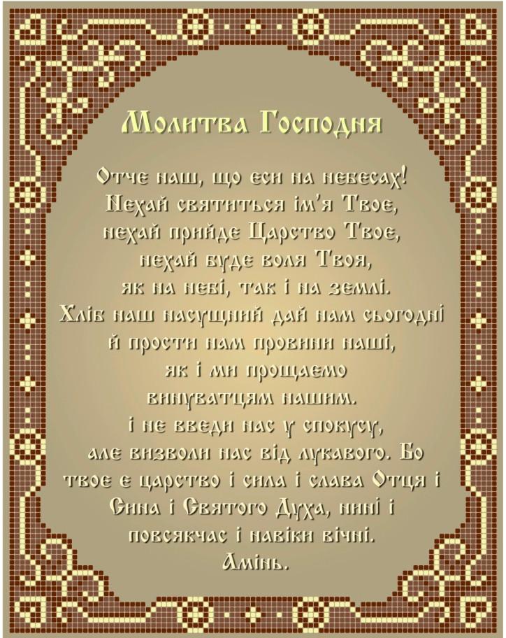 Схема для вишивки та вишивання бісером Бисерок «Молитва Господня» (A4) 20x25 (ЧВ-3073(10))