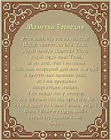 Схема вишивки бісером «Молитва Господня» (A4) 20x25
