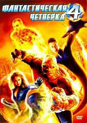 DVD-диск Фантастична четвірка (Д. Альба) (США, Німеччина, 2005)