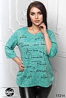 Женская кофточка из трикотажа ангора ментолового цвета. Модель 17214, коллекция зима 2018, фото 1