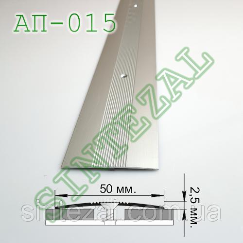 Соединительный алюминиевый порожек для пола, ширина 50 мм.