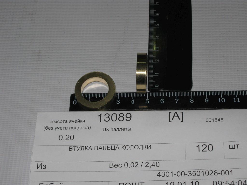 Втулка пальца колодки ГАЗ 4301 4301-3501028-01, 4301-00-3501028-001