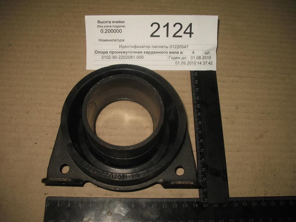 Опора промежуточного карданного вала ГАЗ 31029 31029-2202081, 3102-90-2202076-214