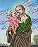 Схема для вишивки та вишивання бісером Бисерок «Св. Йосиф з Ісусом» (A4) 20x25 (ЧВ-3155(10))