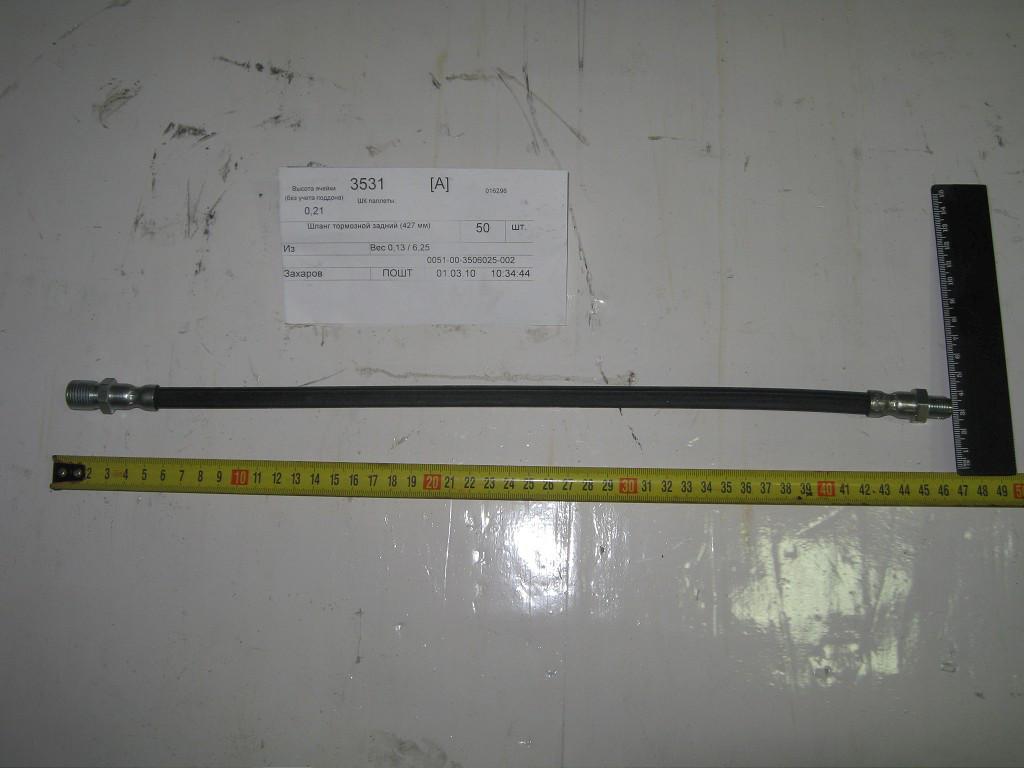 Тормозной шланг ГАЗ 3307 51-3506025-02