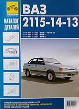 ВАЗ 2115-14-13  Каталог деталей