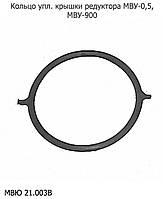 Кольцо упл. крышки редуктора МВУ-0,5, МВУ-900