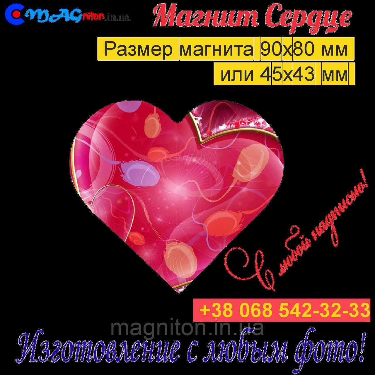 Магнит Сердце на холодильник 080