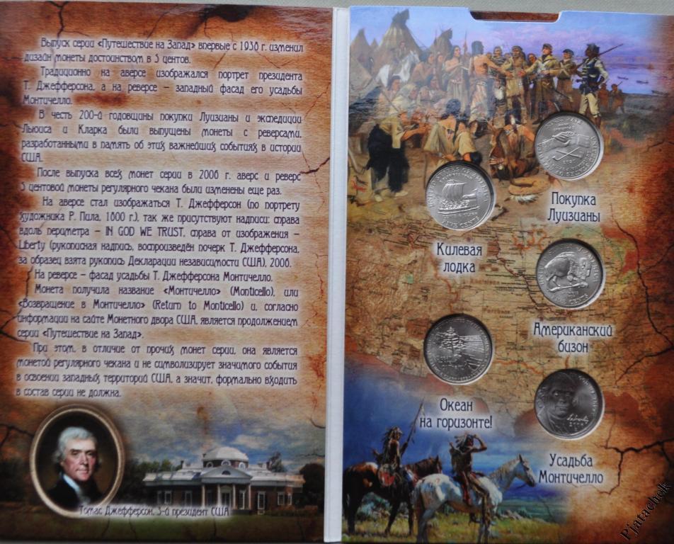 Набор 5 центов США путешествие Льюиса и Кларка на Запад и покупка Луизианы в капсульном альбоме