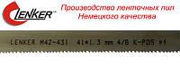 Полотно по металу LENKER K-POS М42 Art.-Gr.431