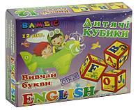 Кубики 12 пластмассовые English, в кор. 17*-12*4 см ТМ BAMSIC, произ-во Украина (16шт)
