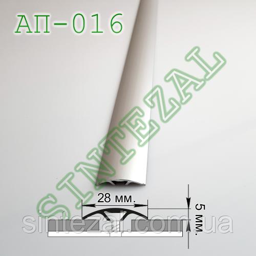 Алюминиевый порожек со скрытым креплением, ширина 28 мм.