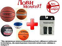 "Мяч баскетбольный ""Winner"" + подарок напальчник ""Adidas"""