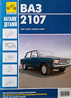 ВАЗ 2107  Каталог деталей и сборочных единиц