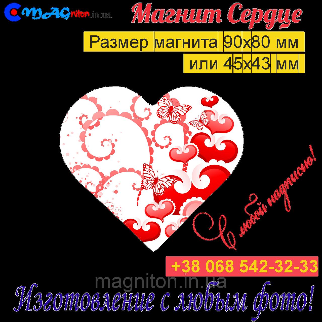Магнит Сердце на холодильник 086