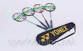 Бадминтон Yonex  карбон (2 ракетки и чехол)