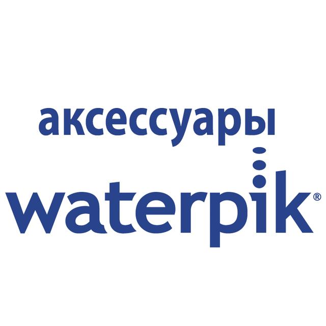 Аксессуары к Ирригаторам Waterpik