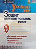 Українська мова 9 клас. Зошит для контрольних робіт.