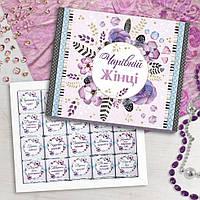 Шоколадный набор Чарівній Жінці, 100 г (подарок женщине)