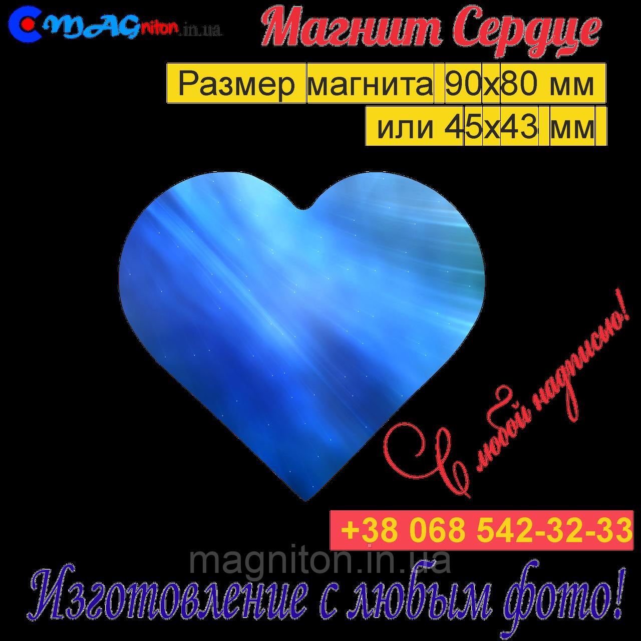 Магнит Сердце на холодильник 0102