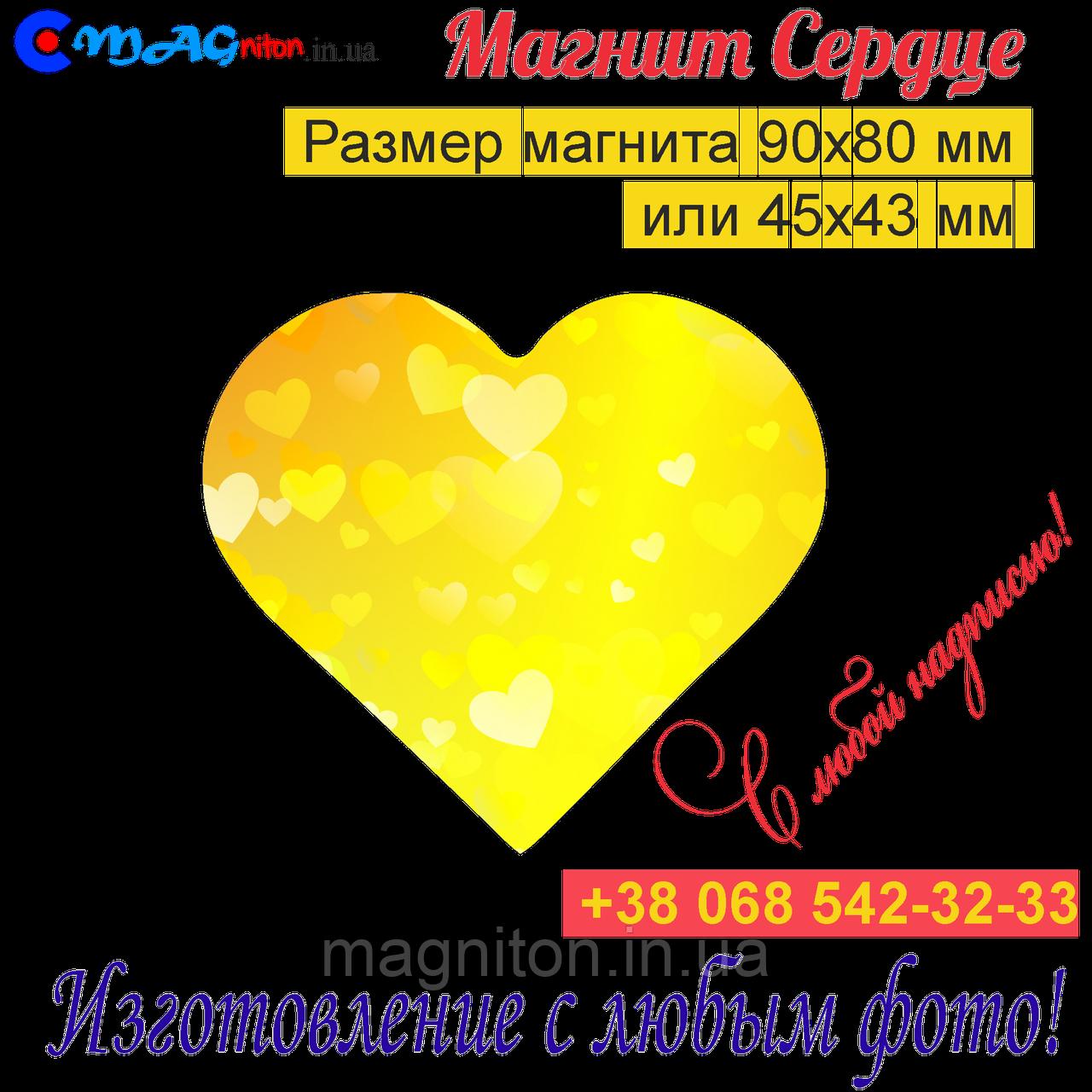 Магнит Сердце на холодильник 0105