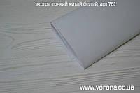 Китайский экстра тонкий фоамиран 0.4-0.5мм (белый), фото 1