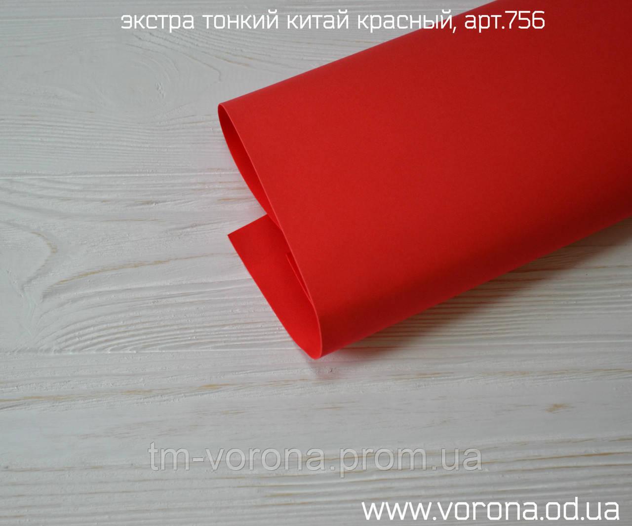 Китайский экстра тонкий фоамиран (красный)
