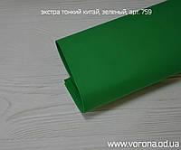 Китайский экстра тонкий фоамиран (зеленый), фото 1