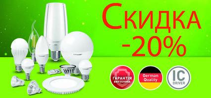 Скидка -20% на продукцию TМ Eurolamp и Euroelectric!