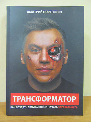 Дмитрий Портнягин. Трансформатор