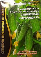 Семена огурцов Сибирская гирлянда F1