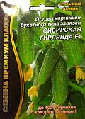 Семена огурцов Сибирская гирлянда F1, 5шт