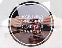 """Практика Юридичної компанії """"ПРАВО.UA"""""""