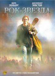 DVD-диск Рок-зірка (М. Уолберг) (США, 2001)