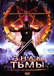 DVD-диск Знак темряви (М. Бурринг) (Великобританія, 2008)
