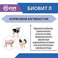 Биовит Л ENZIM Feeds - Антибиотики для животных